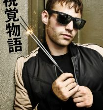 Emory Cohen's picture